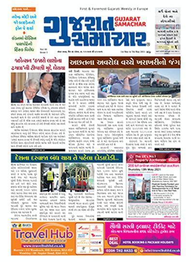 Gujarat Samachar newspaper cover