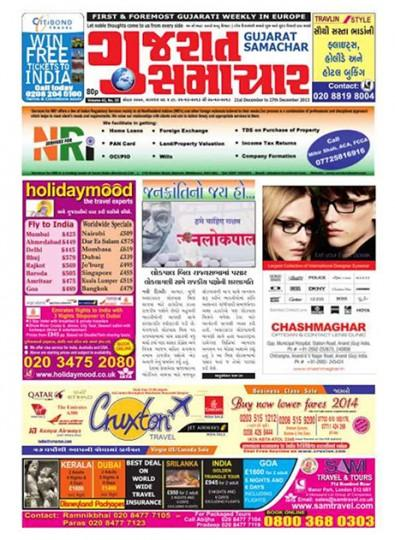 Gujarat Samachar newspaper cover