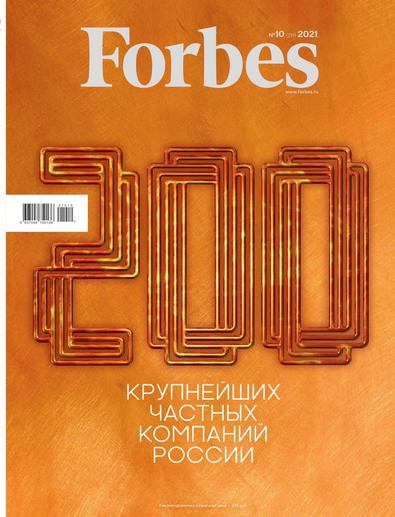 Forbes Russia digital cover