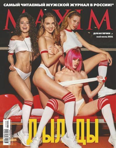 MAXIM Russia digital cover