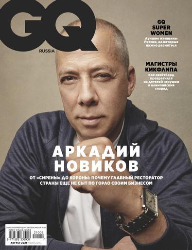 GQ Russia digital cover