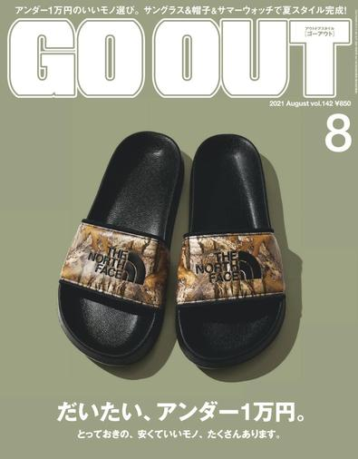 GO OUT digital cover