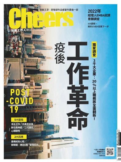 Cheers Magazine ????? digital cover