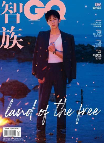 GQ China digital cover