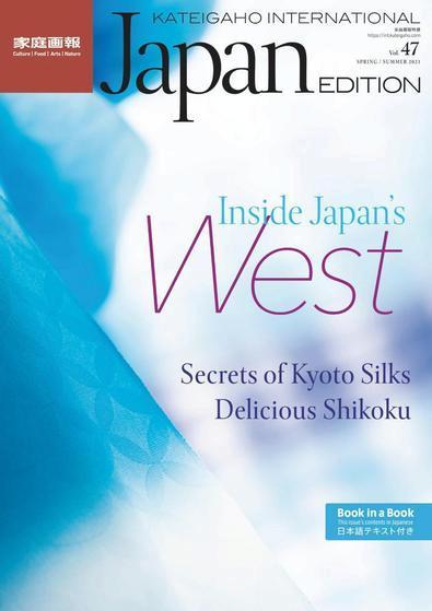 Kateigaho International (JAPAN EDITION) digital cover