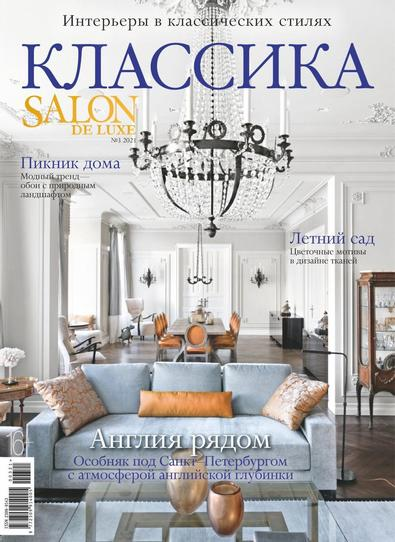 Salon de Luxe Classic digital cover