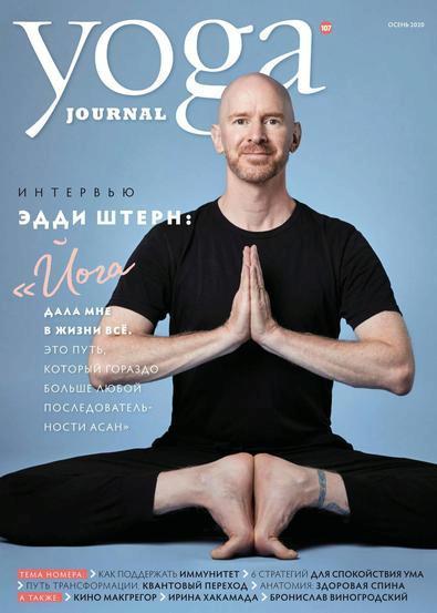 Yoga Journal Russia digital cover