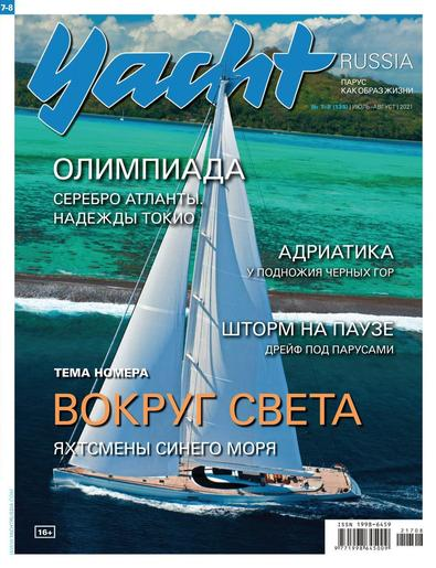 Yacht Russia digital cover