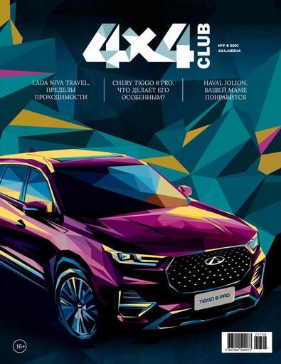 Club 4x4 digital cover