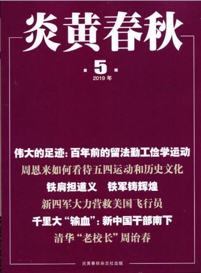 Yan huang chun qiu (Chinese) magazine cover