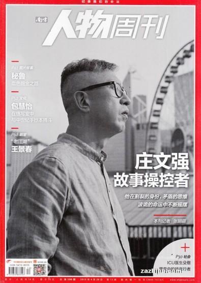 Nan fang ren wu zhou kan magazine cover