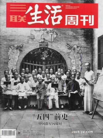San lian sheng huo zhou kan magazine cover