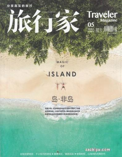 Traveler (Chinese) magazine cover