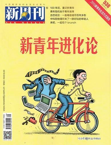 New Weekly (Chinese) magazine cover