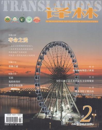 Yi lin (Chinese) magazine cover
