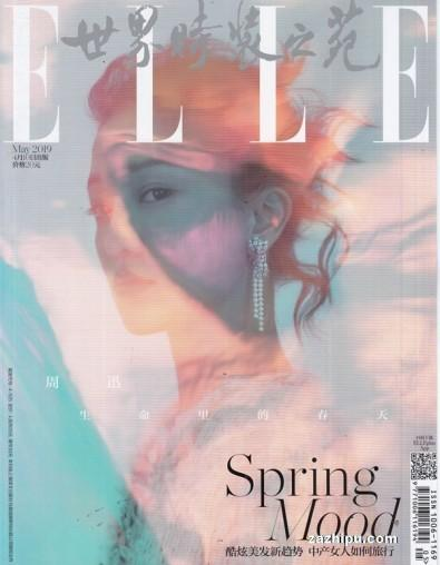 Elle (Chinese) magazine cover