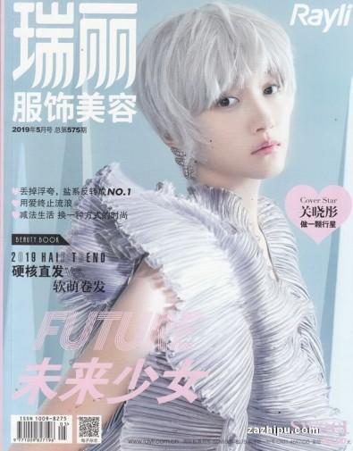 Rayli fu shi mei rong magazine cover