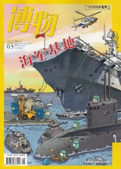 Bowu (Chinese) magazine cover