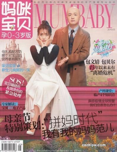 Mumbaby (Chinese) magazine cover