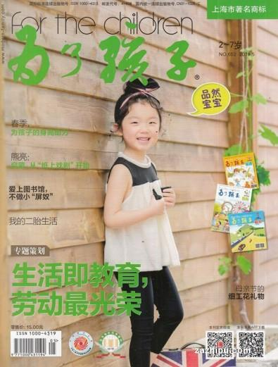 For the Children (Chinese) magazine cover