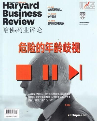 Harvard Business Review (Chinese) magazine cover