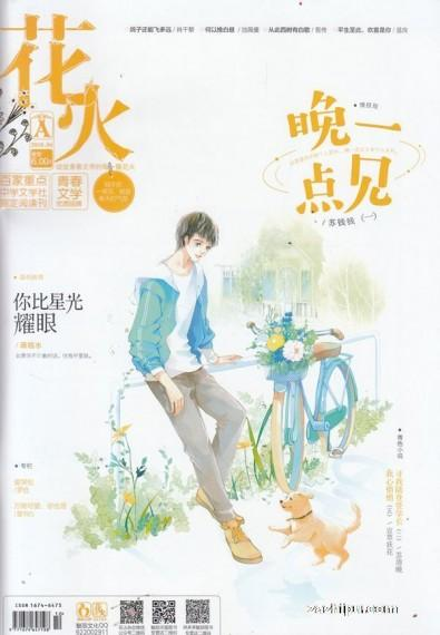 Hua Huo (Chinese) magazine cover
