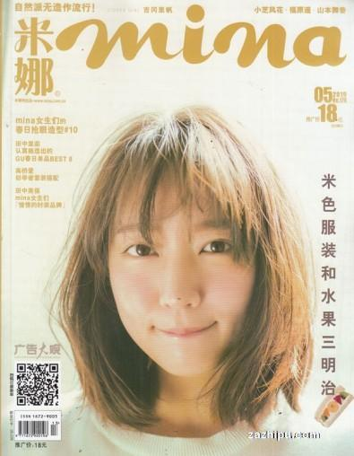 mina (Chinese) magazine cover