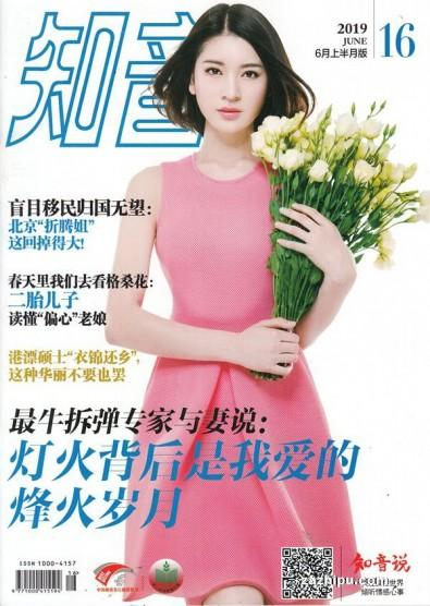 Zhi Yin (Chinese) magazine cover