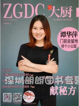 Zhongguodachu/ The Chef (Chinese) magazine cover